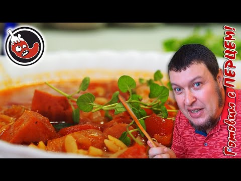 Итальянский томатный суп с орзо, прованскими травами и сардельками, быстро, вкусно и романтично!