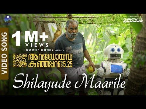 Android Kunjappan Version 5.25| Shilayude - Video Song |Soubin Shahir |Ratheesh Balakrishnan Poduval