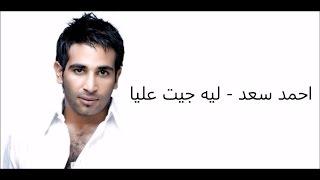 كلمات ليه جيت عليا - احمد سعد