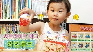 킨더 조이 초콜릿 서프라이즈 에그2 장난감 Kinder Surprise Eggs & Toys おもちゃ 라임튜브