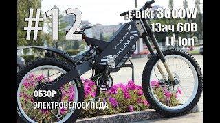 Электровелосипед 3000Вт на базе рамы Akuma