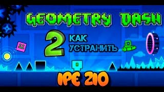 видео Что делать если не работает музыка в Geometry dash