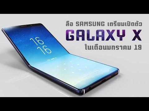 ลือ Samsung เตรียมเปิดตัว Galaxy X ในเดือนมกราคม 2019 | Droidsans - วันที่ 09 Jul 2018