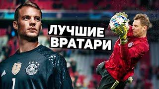 ЛУЧШИЕ ВРАТАРИ Самые надежные голкиперы года Футбольный топ 120 ЯРДОВ