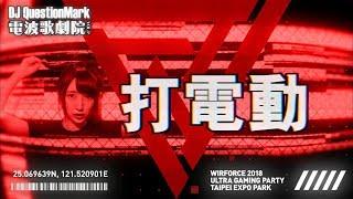 DJ QuestionMark - 吃飯睡覺打電動 ft.鳥屎, 八弟, 異鄉人, 小熊  (首發)