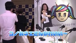 渋谷クロスFM「アーティスト応援部」 毎週土曜日19:00~19:50 http://...