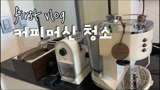 Vlog | 첫 브이로그. 일상 브이로그 | 커피머신 …