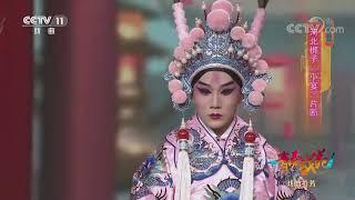 《青春戏苑》 20200201 戏韵芬芳| CCTV戏曲