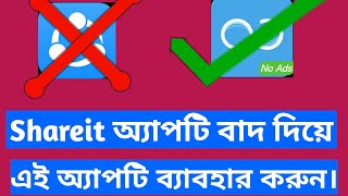 Best Transfer App for Android।