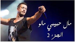 Saad Lamjarred - Mal Hbibi Malo (Festival Casablanca) | (سعد لمجرد - مال حبيبي مالو (الجزء 2