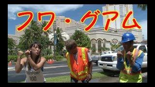フワちゃんのウーウー 動画第1弾! 「フワ・グアム」 第一話 逆バンジ...