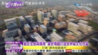 面對出口製造業榮景不再,中國刺激內需消費,希望能夠發展電子商務、通...