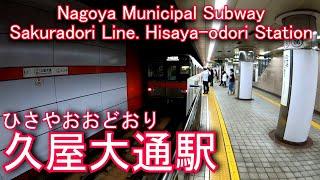 名古屋市営地下鉄 桜通線 久屋大通駅に潜ってみた Hisaya-odori Station. Nagoya Municipal Subway Sakuradori Line