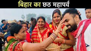Chath Puja Vlog | छठ महापर्व | Chath Puja in Bihar | Chath Pooja