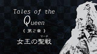 Tales Of The Queen 第2章 女王の聖戦 マーチ オリジナルムービー 和太鼓グループ彩 Sai Japanese Drum Group 34 Sai 34