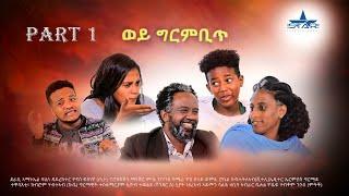 New Eritrean teketatalit comedy 2020   Wey Grnbit  part 1 ወይ ግርንቢጥ 1ክፋል