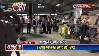 台南南化劫財滅門案 釀2屋3人死亡-民視新聞