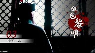 《血色黎明》第三集 惊天一击 | CCTV纪录