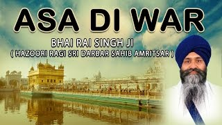 BHAI RAI SINGH JI (HAZOORI RAGI SRI DARBAR SAHIB AMRITSAR) - ASA DI WAR