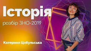 Розбір ЗНО-2019 з історії України / ZNOUA
