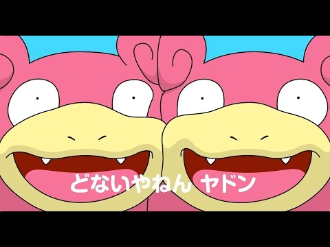 Pokémon's Slowpoke has its own official reggae song