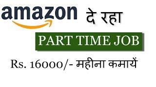 AMAZON FLEX   Amazon Flex दे रहा Part Time Job   4 hours me 560₹   Make money with Amazon flex