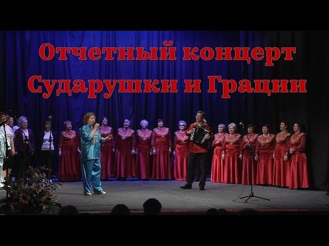 Отчетный концерт Сударушки и Грации 13.04.19.