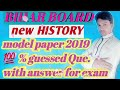 HISTORY MODEL PAPER 2019 class 12th