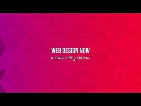 Разработка дизайн-макета сайта в фотошопе за 3 минуты. (5 часов чистого времени)