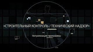 Актуализация программы «Строительный контроль / Технический надзор»