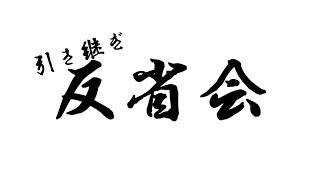 [LIVE] 引き継ぎ反省会