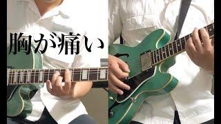 胸が痛いけどギター弾けている理由を胸に頑張る 福田将也 セッションの...