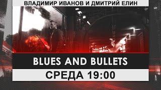 Blues and Bullets - Нуар для настоящих мужчин
