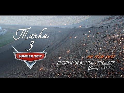 Тачки 3 (2017) Трейлер к мультфильму (Русский язык)