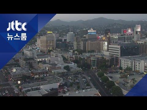 """""""다리가 휘청거릴 정도""""…200㎞ 거리 LA 한인타운서도 진동"""