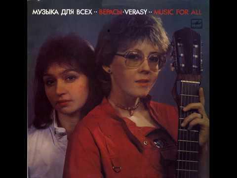 """ВИА """"Верасы"""" - Музыка для всех (LP 1986)"""