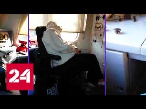 Машинист поезда нашел попутчиков через приложение и подбросил их до Москвы - Россия 24