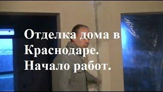 Ремонт дома в Краснодаре. Отделочные работы. Все об отделке. Строительство домов в Краснодаре.(, 2016-03-16T10:09:02.000Z)