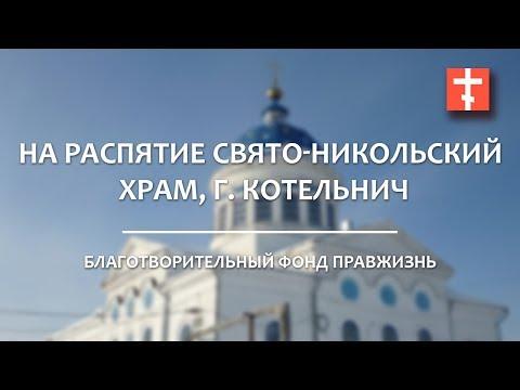На Распятие Свято-Никольский храм, г. Котельнич