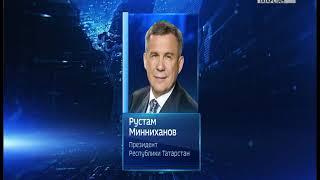 Рустам Минниханов подписал указ о создании фонда поддержки обманутых дольщиков