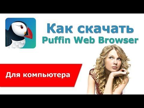 Puffin Web Browser для ПК