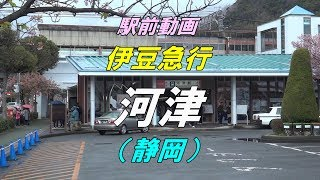 【駅前動画】 伊豆急行 河津駅(静岡)