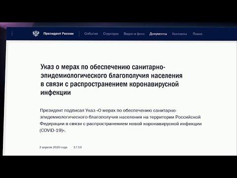 Указ президента о продлении нерабочих дней размещен на официальном сайте Кремля.