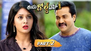 Eedu Gold Ehe Full Movie Part 2 || Latest Telugu Movies || Sunil, Sushma Raj, Richa Panai