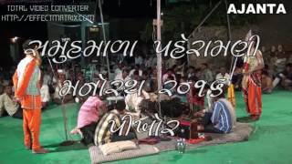 pikhor manorath full Part 7