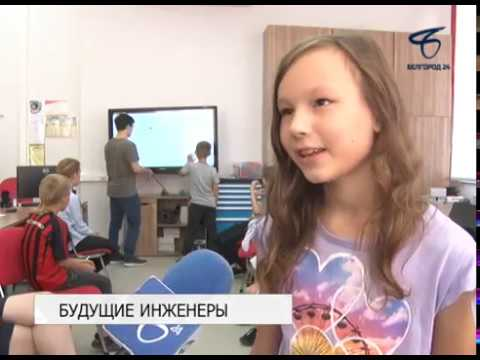 В белгородском Кванториуме проходят летние курсы для школьников