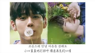 邕聖𧙗(Ong Seong Wu) - Our Story(我們相遇的故事)中文歌詞 韓劇 At Eighteen《18歲的瞬間》 OST Part.2
