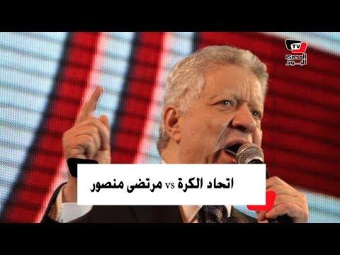أزمة مرتضى منصور vs اتحاد الكرة (القصة الكاملة)  - نشر قبل 22 ساعة