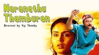 Naranathu Thamburan Malayalam Full Movie | Malayalam Movies Online | 2001 | Jayaram