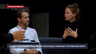 Театр имени Луначарского готовит премьеру спектакля «Месяц в деревне»